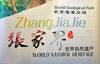 11.03.2016 - L'Assessore Paola Mar riceve delegazione Cinese di Zhang Jia Jie
